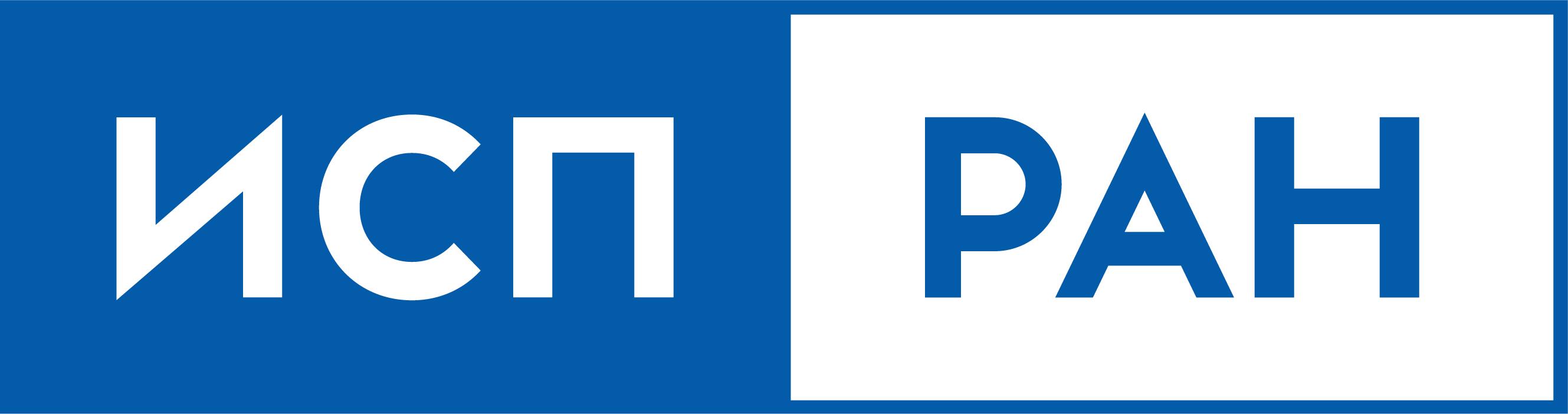 ИСП РАН